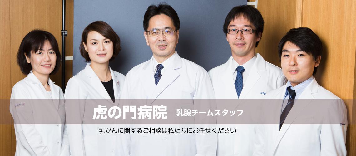 虎の門病院乳腺チームスタッフ
